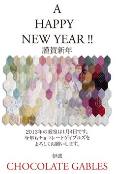 Happy New Year 2013  Chocolate Gables