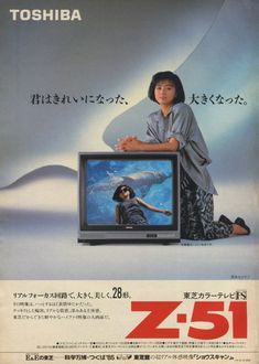 Television Set, Video Home, Old Ads, Advertising Poster, Japanese Culture, Photo Sessions, Audio, Technology, Electronics