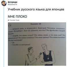 Russian Memes, Stupid Memes, Humor, Story Time, Sick, My Books, Have Fun, Funny Pictures, Jokes
