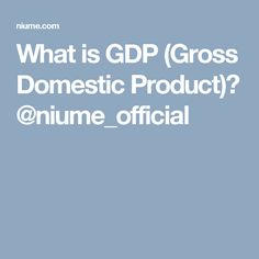 What is GDP (Gross Domestic Product)? @niume_official