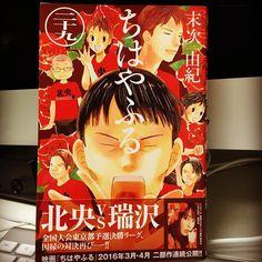 ちはやふる(29)/末次由紀