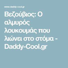 Βεζούβιος: Ο αλμυρός λουκουμάς που λιώνει στο στόμα - Daddy-Cool.gr