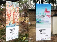 화가 전시 현수막 - Google 검색