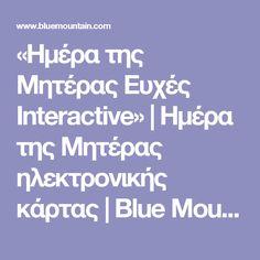 «Ημέρα της Μητέρας Ευχές Interactive» |  Ημέρα της Μητέρας ηλεκτρονικής κάρτας |  Blue Mountain eCards