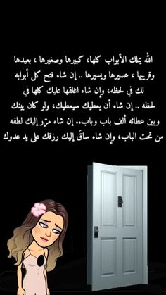Snapchat Picture, Brunette Hair, Arabic Quotes, Book Quotes, Allah, Hair Color, Family Guy, Words, Heart
