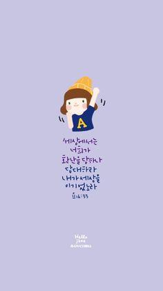 세상에서는 너희가 환난을 당하나 담대하라 내가 세상을 이기었노라 _ 요16:33 더 다양한 헬로제인 말씀 배... Wise Quotes, Inspirational Quotes, Blessing Words, Christian Wallpaper, Learn Korean, Small Cards, My Father, Sunday School, Christianity