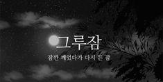 Korean Aesthetic, Couple Aesthetic, Aesthetic Anime, South Korea Language, Korean Writing, Korean Quotes, Korean Words, Learn Korean, Typography