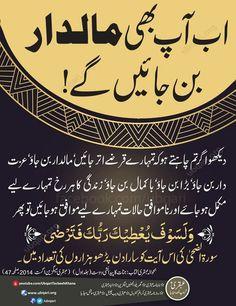 Be wealthy Duaa Islam, Islam Hadith, Allah Islam, Islam Quran, Quran Surah, Alhamdulillah, Prayer Verses, Quran Verses, Quran Quotes