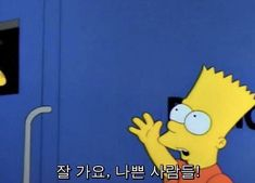 Funny Cartoons, Funny Jokes, Korean Language, Wholesome Memes, Cheer Up, Wise Quotes, The Simpsons, Cute Cartoon, Cool Words