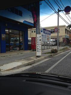 宜野湾市 真栄原のダジャレ看板 Okinawa