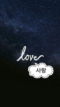 Love in Korean Love In Korean, How To Speak Korean, Learn Korean, Korean Style, Pop Lyrics, Learn Hangul, Korean Lessons, Korean Language Learning, Korean Quotes