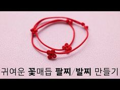 [diy]사랑스러운 꽃 팔찌/발찌 만들기 (전통 매듭/생쪽 매듭/프롬리얼) - YouTube Bracelet Knots, Bracelet Crafts, Paracord Bracelets, Macrame Tutorial, Bracelet Tutorial, Rope Crafts, Diy And Crafts, Macrame Knots, Friendship Bracelets
