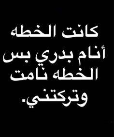 Crazy Funny Memes, Cute Memes, Funny Jokes, Arabic Funny, Funny Arabic Quotes, Jokes Quotes, Me Quotes, Book Qoutes, Love Quotes Wallpaper