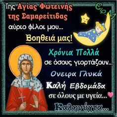 Εικόνες και Μυστικά~ Єιρ.Μ Saint Name Day, Blog, Poster, Blogging, Billboard, Name Day