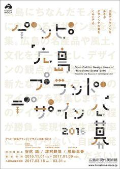 新規公募プログラム!広島にちなんだモノ・コトにまつわるデザイン案を大募集!|デザインノート ON THE WEB
