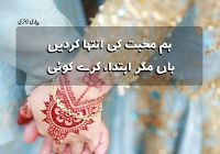 Romantic pyar diary urdu shayari and poetry images along with cute romantic love couple. inspiring collection of love thoughts