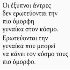 Unique Quotes, Inspirational Quotes, Greek Quotes, Wise Words, Tattoo Quotes, Life Quotes, Wisdom, Messages, Thoughts