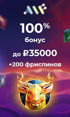 бонусы казино буи 2019