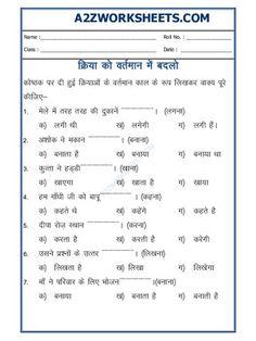 Worksheet of Hindi-Alphabets for Sixth-Grade Hindi Worksheets, Grammar Worksheets, Worksheets For Kids, Printable Worksheets, Free Printables, Hindi Alphabet, Sixth Grade, Sight Words, Mobile App