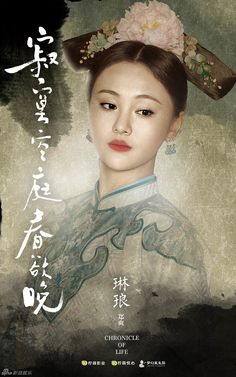 """Character posters for Zheng Shuang and Hawick Lau's """"Chronicle of Life"""" released 