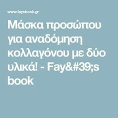 Μάσκα προσώπου για αναδόμηση κολλαγόνου με δύο υλικά! - Fay's book