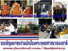 somkiert: เชิญมหาชนร่วมปกป้อง ความมั่นคงทางพุทธศาสนาของชาติ ...