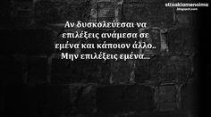 #stixakia #quotes Αν δυσκολεύεσαι να επιλέξεις ανάμεσα σε εμένα και κάποιον άλλο.. Μην επιλέξεις εμένα...