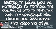 Funny Picture Quotes, Funny Quotes, Sisters Of Mercy, Funny Greek, Word 2, Greek Quotes, True Words, Just For Laughs, Laugh Out Loud