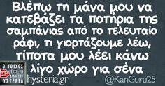Βλέπω τη μάνα μου - Ο τοίχος είχε τη δική του υστερία – Caption: @KanGuru25 Σχολιάστε αλλήλους Κι άλλο κι άλλο: Στην Ελλάδα το πτυχίο είναι τόσο χρήσιμο Μου λέει η μάνα μου σκέφτεσαι Πέφτω πάνω στην άλλη, λεω συγγνώμη Σατανιστής ρε φίλε. Δηλαδή βρήκες πειστική την ιδέα της ύπαρξης θεού και διαβόλου Εργασία 25 σελίδες ζήτησε ο καθηγητής Όταν έφερνα... Funny Picture Quotes, Funny Quotes, Sisters Of Mercy, Funny Greek, Word 2, Greek Quotes, True Words, Just For Laughs, Laugh Out Loud