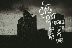 Creative Typography, Typography Art, Love Quotes In Bengali, Bengali Memes, Tagore Quotes, Bengali Art, Bangla Love Quotes, Love Sms, Superhero Poster