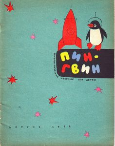 goodmemory:    booglarized:    Penguin in Space! Russian Children's Book, 1962  by letslookupandsmile     undefined