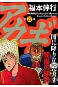 アカギ(27) 平成25年10月3日読了