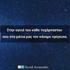 Feeling Loved Quotes, Love Quotes, Inspirational Quotes, Funny Greek Quotes, Teaching Humor, Note To Self, Funny Posts, Food For Thought, Sentences