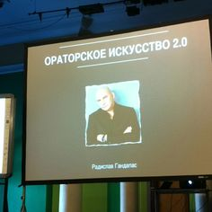 Ждем главного оратора!))