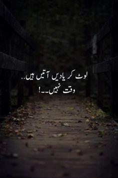 Inspirational Quotes In Urdu, Urdu Quotes Images, Best Quotes In Urdu, Islamic Love Quotes, Bff Quotes, Heart Quotes, True Quotes, Qoutes, Image Poetry