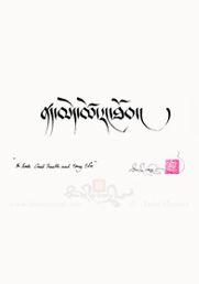 Good health and Long life. Tibetan Tattoo, Tibetan Script, Tattoo Catalog, Sanskrit Tattoo, Classic Tattoo, Tattoo Script, Tattoo Designs, Tattoo Ideas, Print Store