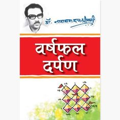 Varshphal Darpan Book: This book is unique in yearly predictions. With the help of this book one can calculate the daily, monthly and yearly minute. Astrology Books, The Help