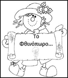 Greek Language, Primary School, Autumn, Fall, Snoopy, Seasons, Teaching, Activities, Education