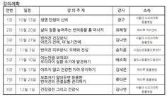 관악구·서울대 동물병원, 제4회 반려동물과 함께하는 행복한 삶 강의 소개