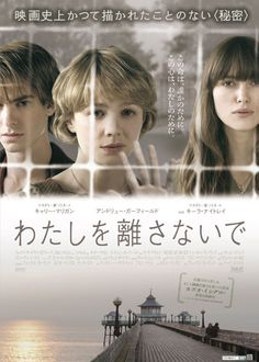 (C) 2010 Twentieth Century Fox英題:NEVER LET ME GO 製作年:2010年 製作国:イギリス/アメリカ 日本公開:2011年3月26日