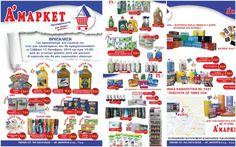 Επωφεληθείτε με τις προσφορές του νέου φυλλαδίου  του super market A' MARKET