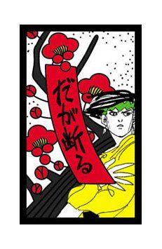 花札の見本。露伴先生の名言「だが断る」の文字が印象的。(c)LUCKY LAND COMMUNICATIONS / 集英社
