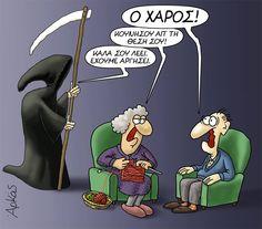 Αρκάς - Τα Μαύρα - Κουνήσου Funny Greek Quotes, Funny Quotes, Puns, The Funny, Funny Pictures, Family Guy, Jokes, Lol, Cartoon