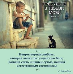Непритворная любовь, которая является сущностью Бога, должна стать и нашей сутью, нашим естественным состоянием. Сандей Аделаджа