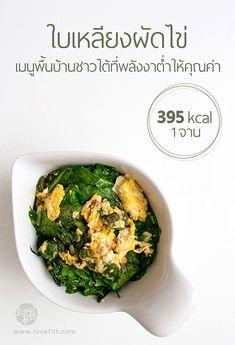 Clean Diet Recipes, Thai Recipes, Healthy Recipes, Healthy Menu, Healthy Eating, Thai Dishes, Fusion Food, Tips & Tricks, Menu Restaurant