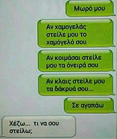 Funny Greek Quotes, Greek Memes, Very Funny Images, Funny Photos, Funny Tips, Stupid Funny Memes, Ancient Memes, Funny Phrases, Magic Words