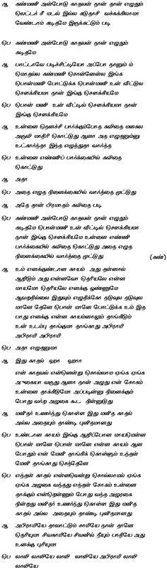 guna tamil movie songs download
