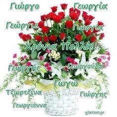Georgia, Name Day, Morning Quotes, Christmas Wreaths, Flora, Names, Holiday Decor, Home Decor, Decoration Home