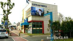 인천청소년경찰학교 외부
