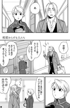 はなやま (@inunekokawaE) さんの漫画 | 30作目 | ツイコミ(仮) Fullmetal Alchemist Edward, Fullmetal Alchemist Brotherhood, Ed And Winry, Japanese Language Learning, Edward Elric, Naruto And Hinata, Anime Couples Manga, Drawing Poses, Manga Comics